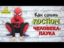 Как сшить костюм Человека паука Новогодний костюм для мальчика Любимчики