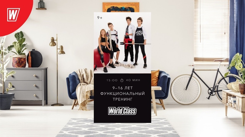 ФТ 9-16 лет с Евгением Дорониным и Юлией Андреевой   1 июня 2020   Онлайн-тренировки World Class
