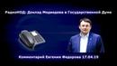РадиоНОД Доклад Медведева в Государственной Думе Комментарий Евгения Федорова 17 04 19