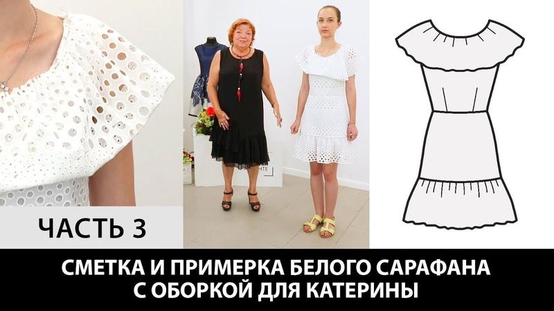 Моделирование летнего сарафана с оборками из ткани шитье для Катерины Как сшить платье Часть 3