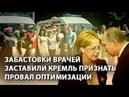 Забастовки врачей заставили Кремль признать провал оптимизации