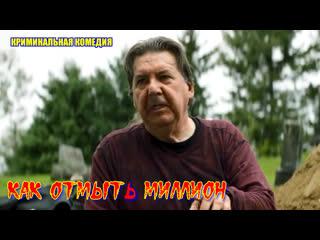 """""""КАК ОТМЫТЬ МИЛЛИОН"""" Фильм Криминал Комедия"""