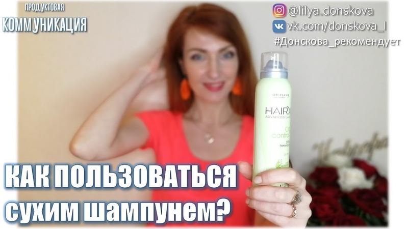 КАК ПОЛЬЗОВАТЬСЯ сухим шампунем? (Лилия Донскова)