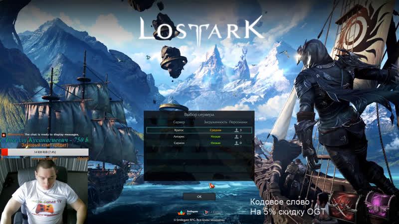 Lost ARK: Скидка 5% на наборы Возвышения, PvP и игра!)