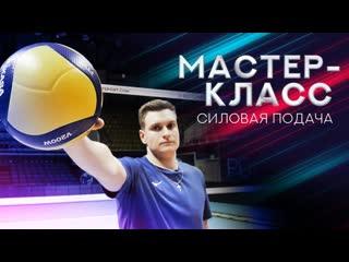 Как подавать силовую подачу. Мастер-класс от Андрея Сурмачевского | How to serve in volleyball