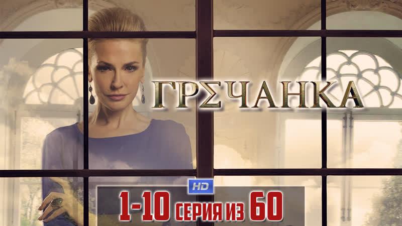 Гречанка 2014 (мелодрама). 1-10 серия из 60 HD