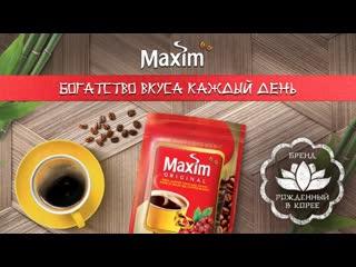 Кофе Мaxim  богатство вкуса каждый день!