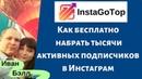 Как бесплатно набрать тысячи активных подписчиков в Инстаграм с помощью платформы InstaGoTop