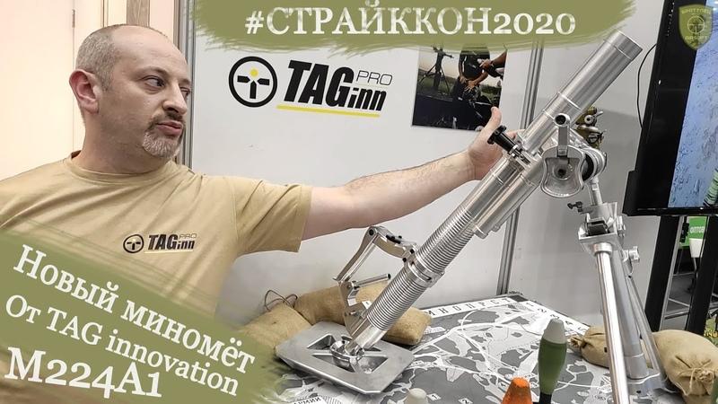 Братульцы на СТРАЙККОНе TAG innovation показали свой Миномёт M224А1