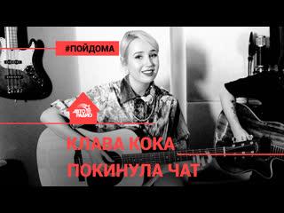 @Клава Кока - Покинула Чат (проект Авторадио Пой Дома) acoustic version