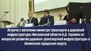 Встреча с жителями министра транспорта и дорожной инфраструктуры Мо А.Д. Гержика (07.12.2019)