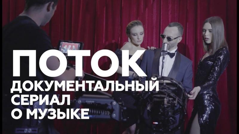 Поток - документальный сериал о музыке. 1 серия Юрий Бардаш, новые проекты создателя группы Грибы