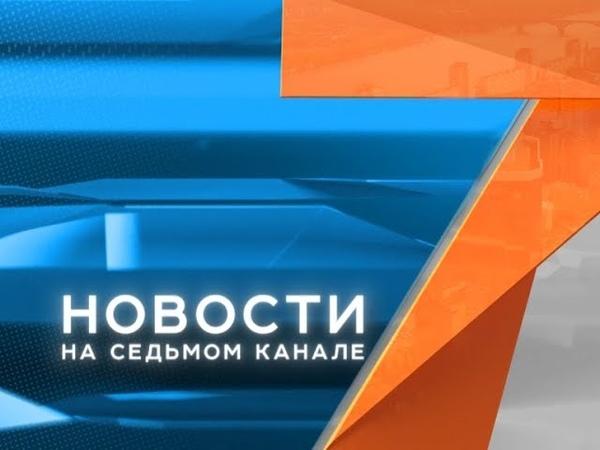 Автобус сбил ребенка знакомства с мошенницами 8 марта Новости Седьмой канал 06 03 2020