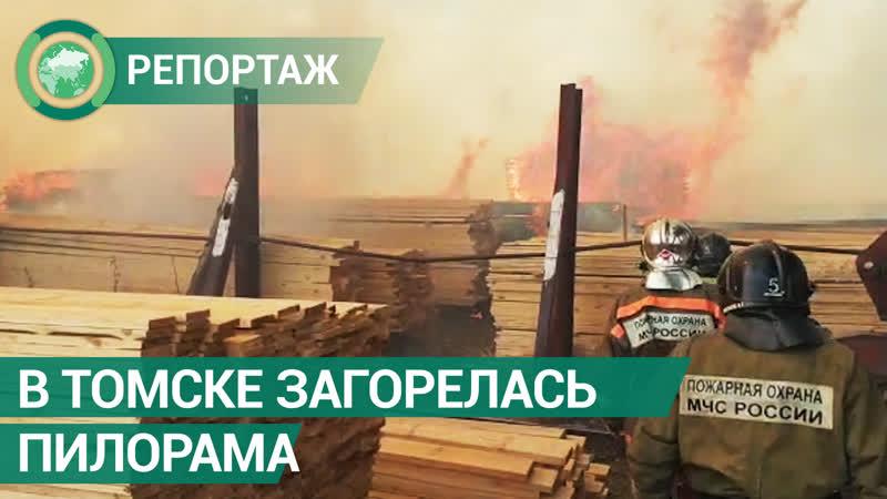 Пожар на пилораме в Томске. ФАН-ТВ