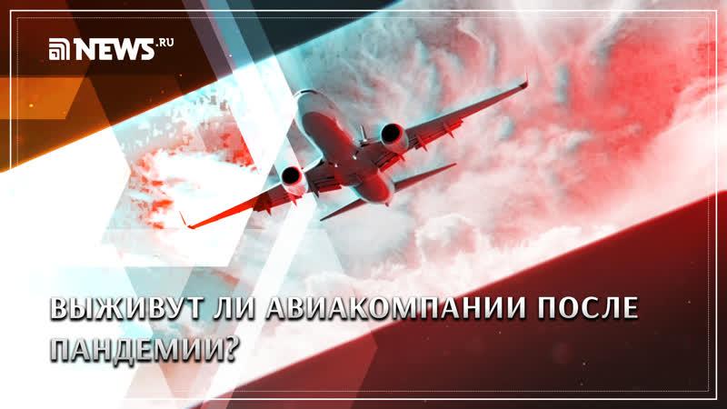 Выживут ли авиакомпании после пандемии