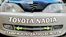 Как легко установить и подключить ПТФ на Toyota Nadia Гайд