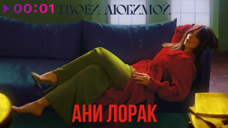 Ани Лорак - Твоей любимой   Official Audio   2020