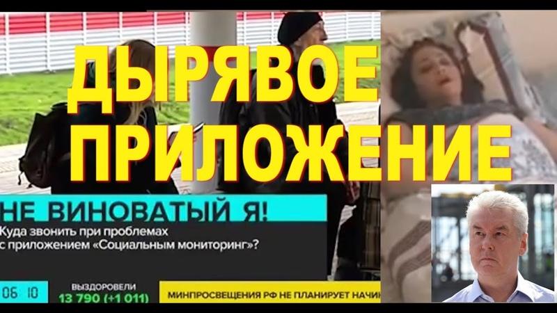 Дырявое приложение Социальный мониторинг штрафует инвалидов в Москве