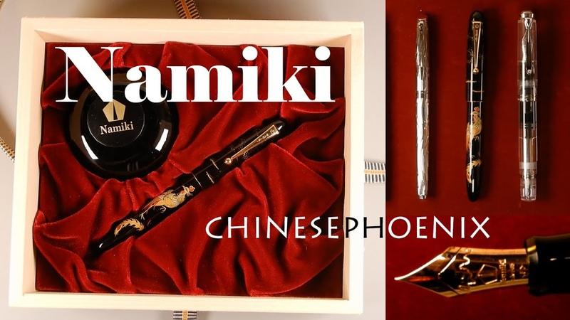 Namiki Maki-e Fountain Pen Review - Nippon Art Chinese Phoenix