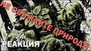 Реакция на трейлер сериала Болотная тварь TReaction Swamp Thing