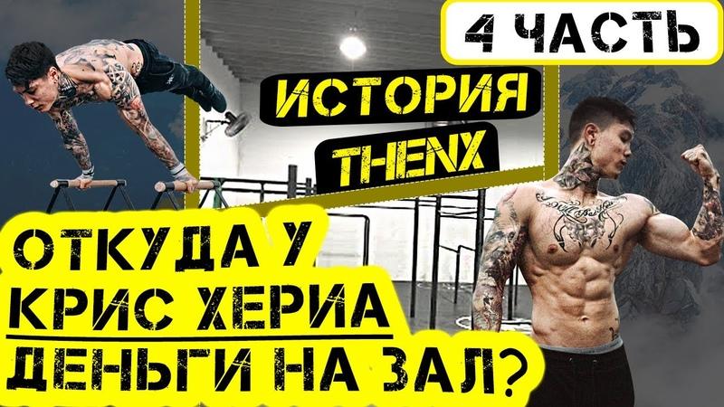 Как Chris Heria нашел деньги на воркаут зал Крис Харио о ThenX
