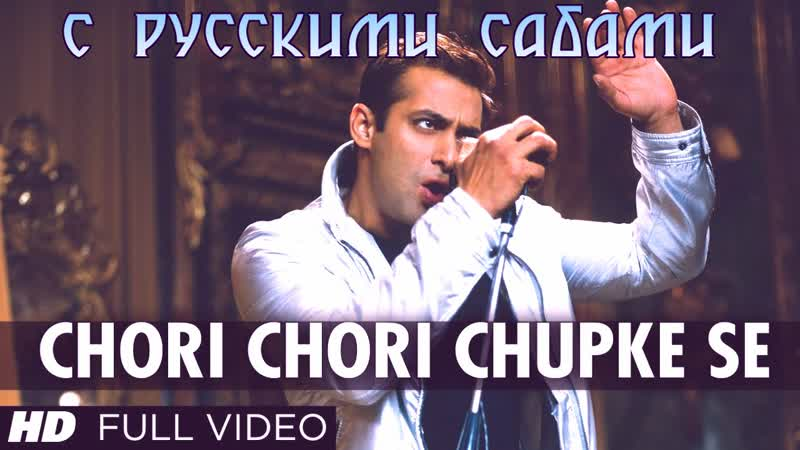 Chori Chori Chupke Se (Full Song) ¦ Lucky - No Time For Love (рус.суб.)