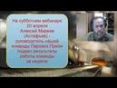 Паровоз Призм I Результаты работы за неделю I Алексей Миреев I Вебинар 20 04 19