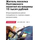 Житель поселка Полтавского припарковал автомобиль перед домом а когда вернулся обнаружил стекло водительской двери машины разбитым а в салоне  отсутствие денег на сумму около 15 000 рублей