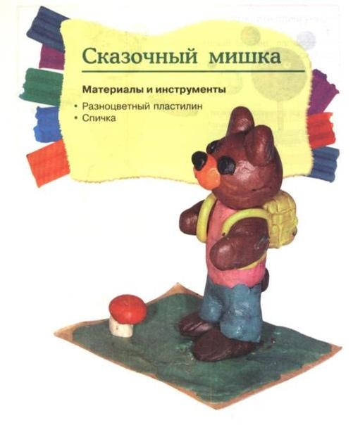 Простые поделки из пластилина - Сказочный мишка Слепите коричневый шарик-голову, 2 маленьких шарика ушки, 1 белый шарик мордочку и 1 чёрный шарик нос. Вылепите глаза. Слепите всё вместе и снизу