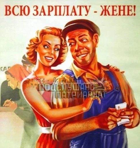 Смотрел передачу про советское время Услышал слово заначка. Задумался. Из какой же задницы мы, мужчины (да, еще далеко не все и далеко не полностью), выбрались... Предлагаю вспомнить