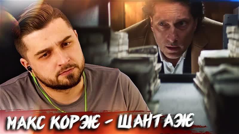 [Hard Play] HARD PLAY СМОТРИТ МАКС КОРЖ ШАНТАЖ