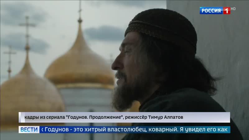 Продолжение исторической саги Годунов