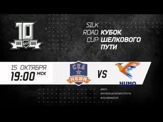 СКА-Нева (Санкт-Петербург) - Хумо (Ташкент)