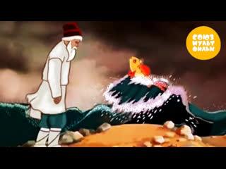 Сказка о рыбаке и рыбке  Сказки Пушкина  Золотая коллекция Союзмультфильм