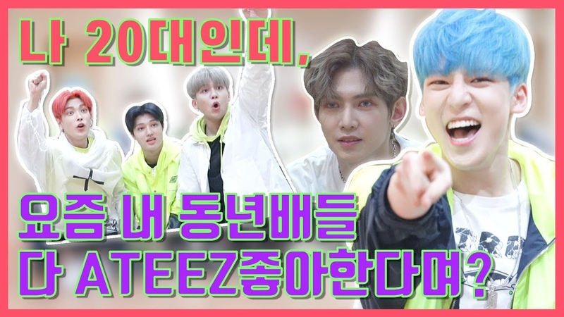 [ENT] 190619 | ATEEZ IDOL QUIZ | TONGTONG TV