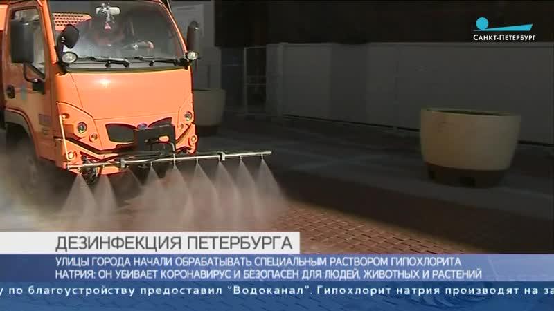 Улицы Петербурга дезинфицируют с помощью специального препарата