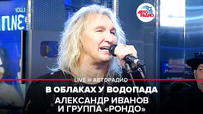 🅰️Александр Иванов группа «Рондо» - В Облаках у Водопада (LIVE @ Авторадио)