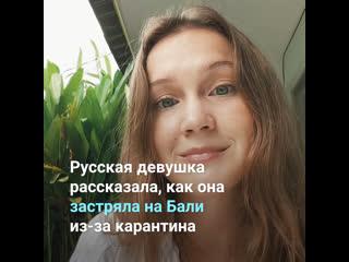 Русская девушка рассказала, как она застряла на Бали из-за карантина