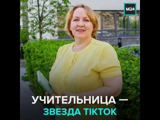 Учительница русского языка стала звездой TikTok  Москва 24