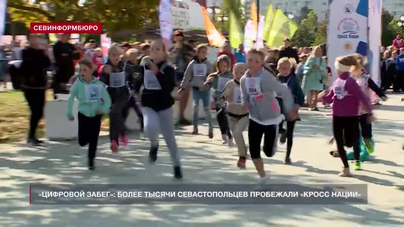 Кросс нации в Севастополе 2019