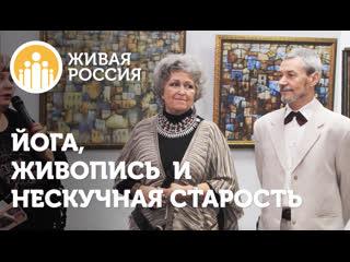Живая Россия  Йога, живопись и нескучная старость