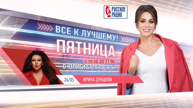 Шоу Всё к лучшему гостья Ирина Дубцова с 20 00 до 21 00