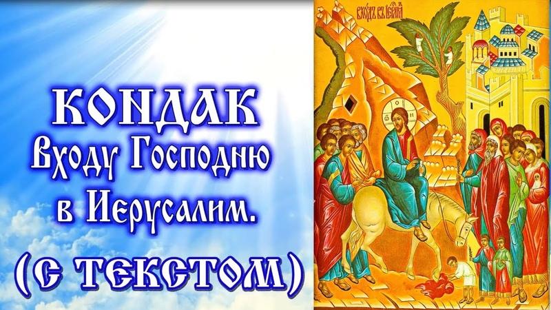Кондак Входу Господню в Иерусалим аудио молитва с текстом и иконами