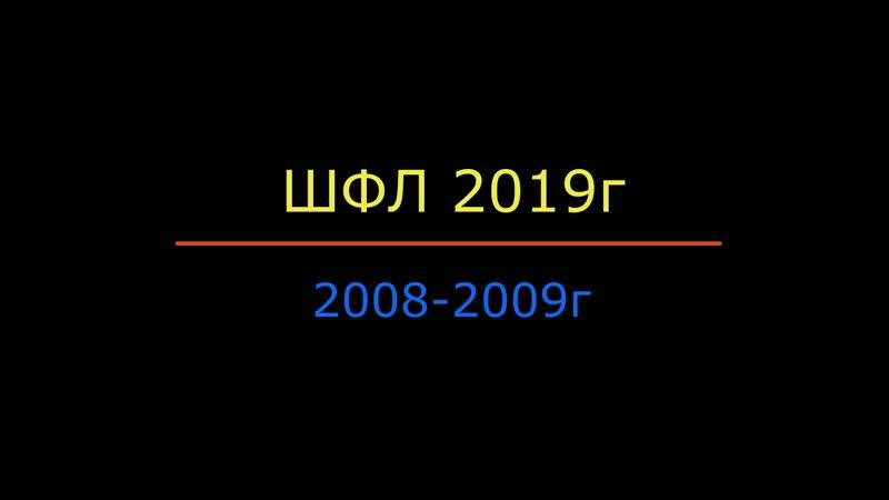 ШФЛ 2019г. команда сш №4 против команды сш №14 счёт 8-0 (2008-2009г).