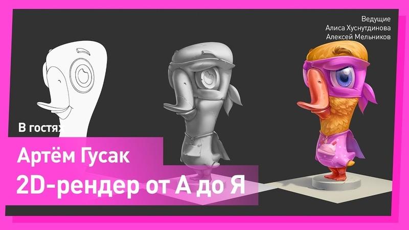 2Д рендер от А до Я Артем Гусак CGStream