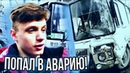 АВАРИЯ! АВТОБУС ВДРЕБЕЗГИ! г. Гуково