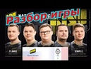 РАЗБОР игры NAVI vs. G2 /карта DUST 2 /StarSeries i-League Season 8
