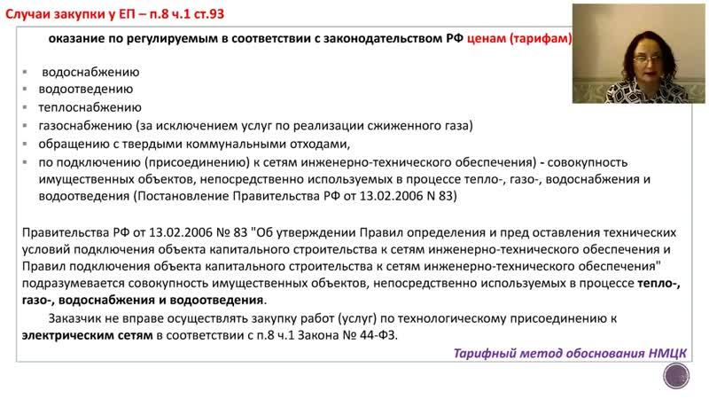 Закупка коммунальных услуг (пп. 1, 8, 23, 29 ч. 1 ст. 93)