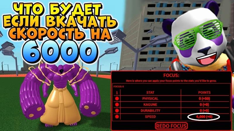 6000 СКОРОСТИ В РОГУЛЬ 😱 Ro-Ghoul Roblox