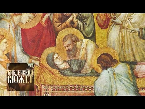 Джотто Матерь Господа моего Библейский сюжет Телеканал Культура